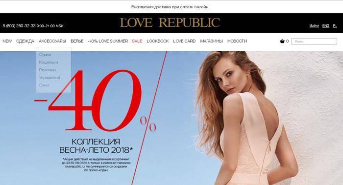 loverepublic.ru