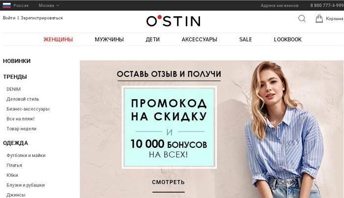 https://ostin.com