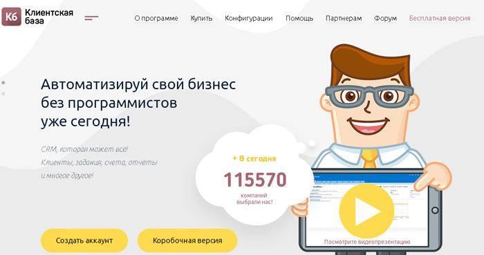 Сlientbase
