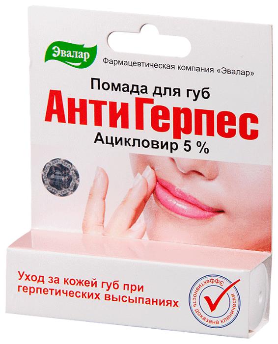 АнтиГерпес