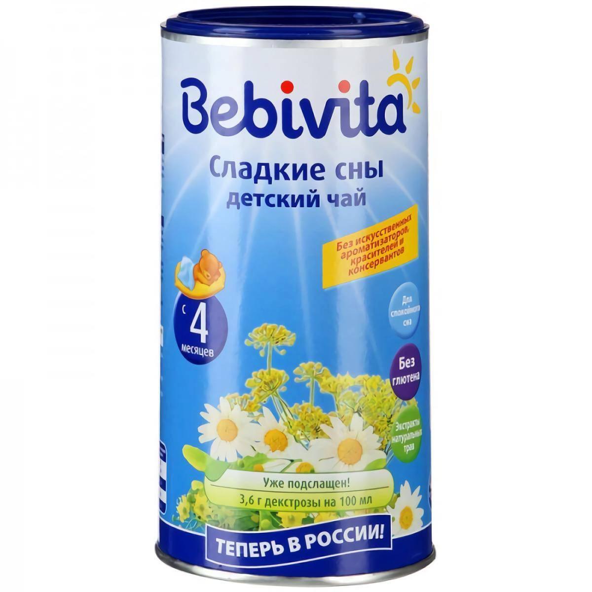 Фиточай Bebivita