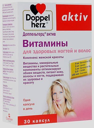 Доппельгерц актив для здоровых волос и ногтей 1