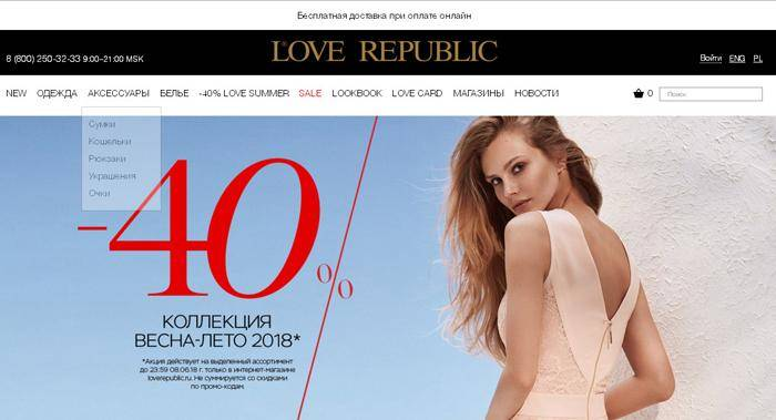 loverepublic.ru