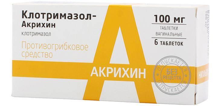Клотримазол-таблетки