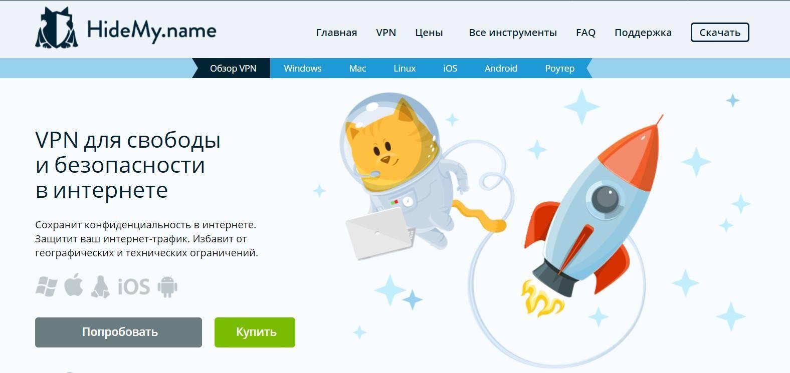 Лучшие VPN-сервисы по отзывам пользователей