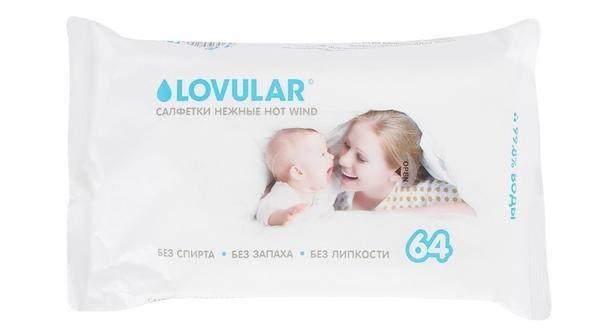 Lovular Hot Wind