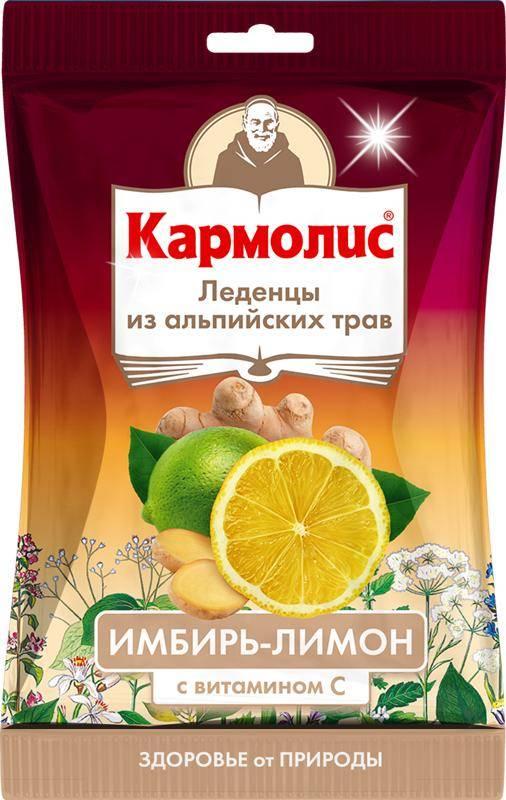 Кармолис-имбирь-лимон