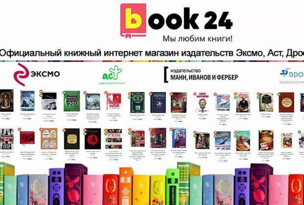 Лучшие-книжные-интернет-магазины