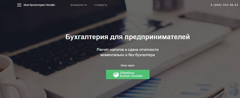 Моя бухгалтерия Онлайн