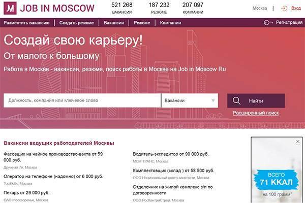 Jobinmoscow