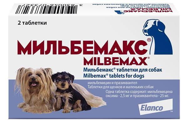 Мильбемакс