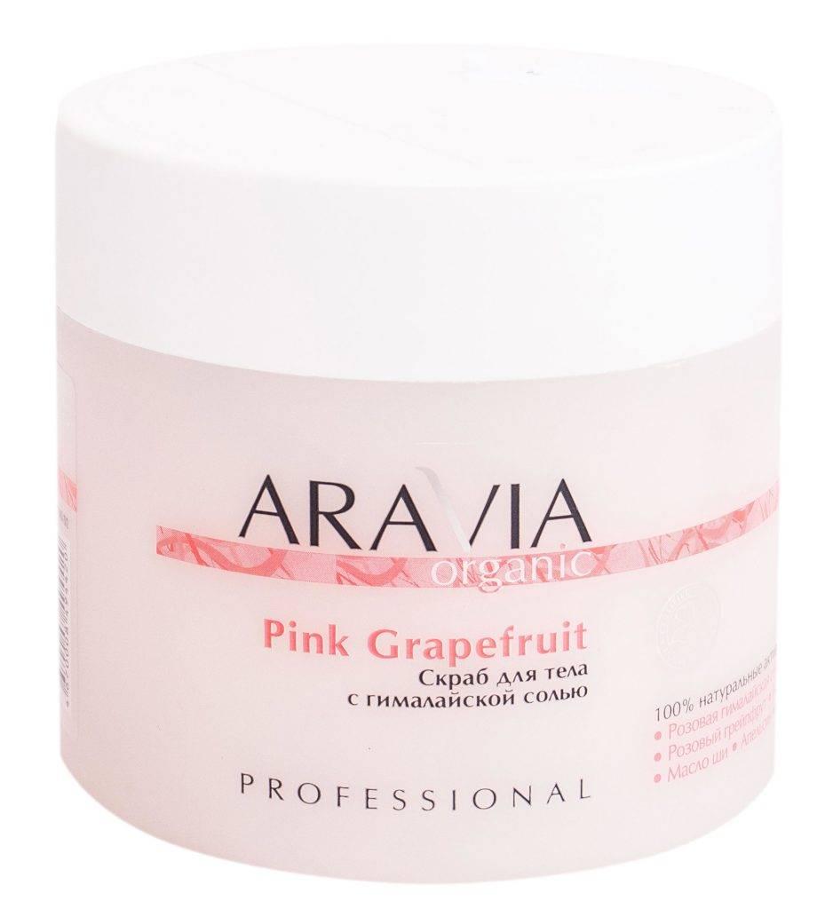 Aravia Professional Organic с гималайской солью Pink Grapefruit