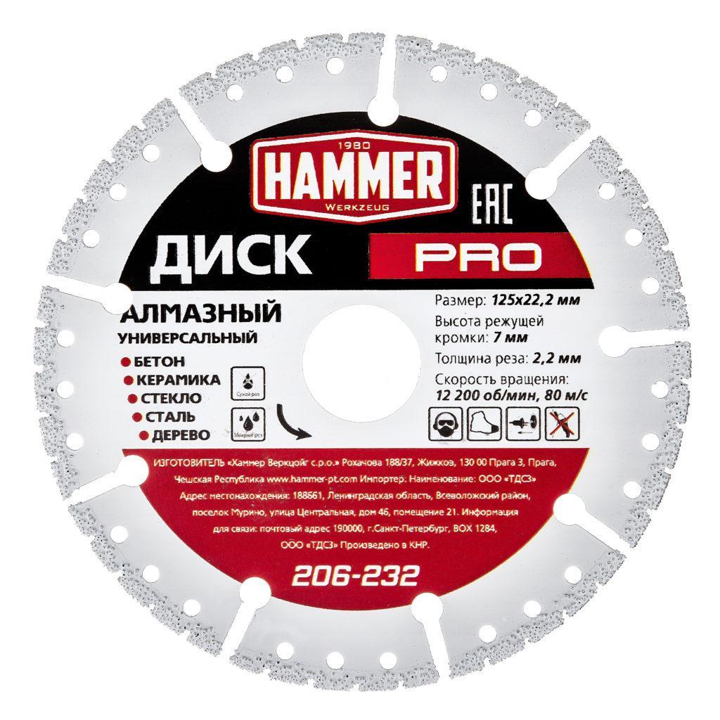 Hammer 206-232