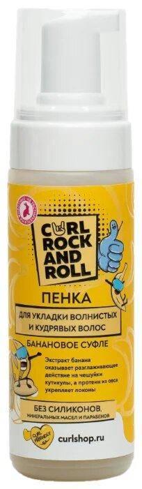 Curl rock and roll «Банановое суфле»(1)