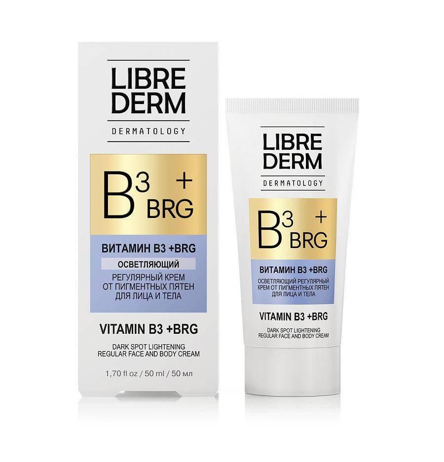 Librederm BRG + витамин В3 Осветляющий