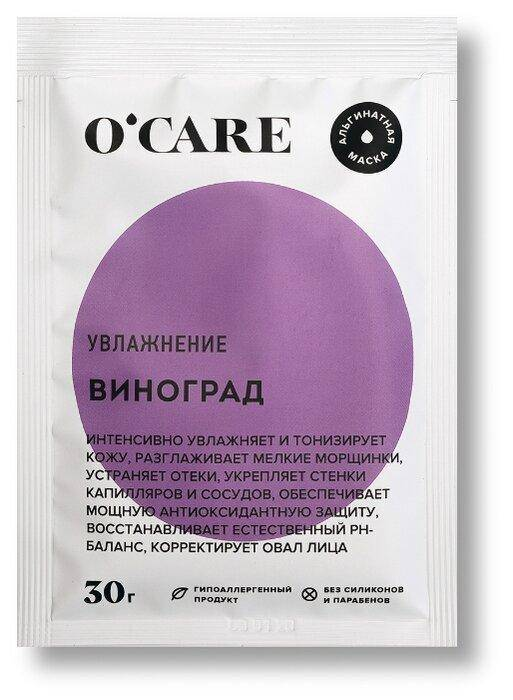 O'CARE с виноградом