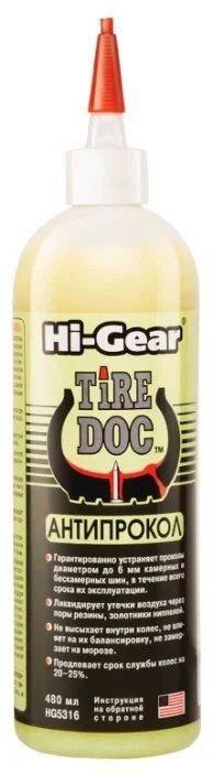 Hi-Gear Антипрокол