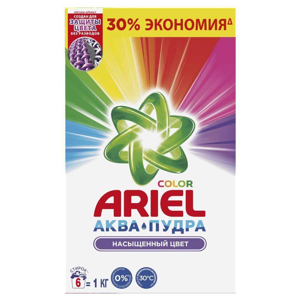 Ariel Color Аквапудра