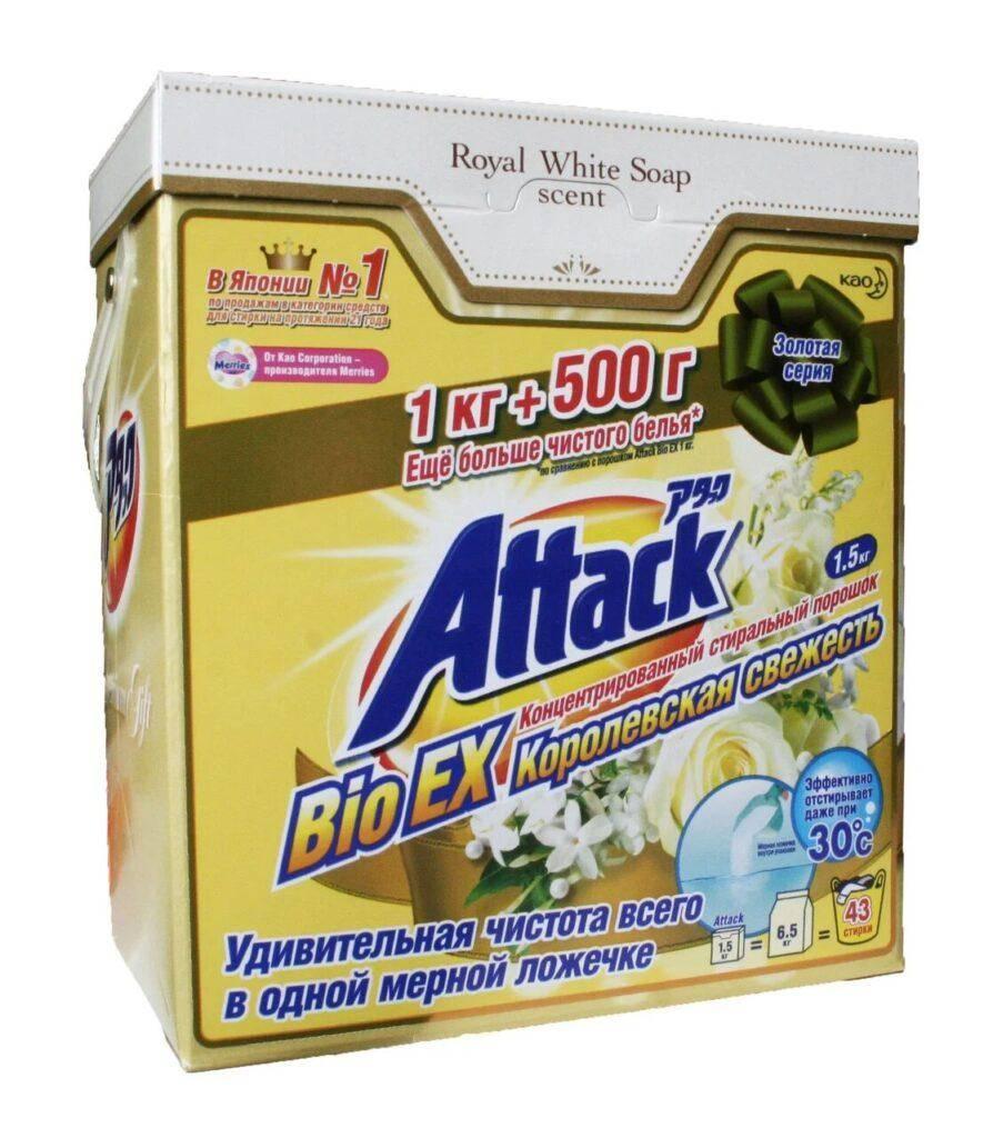 Attack Bio EX