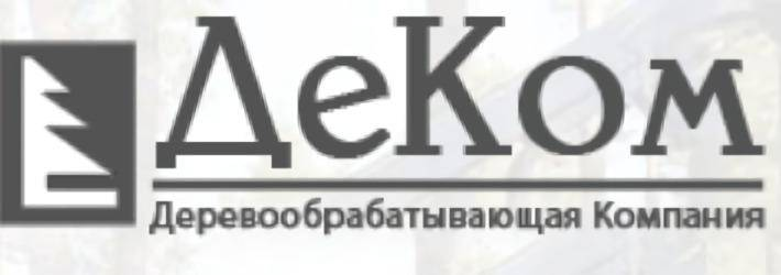 ДеКом