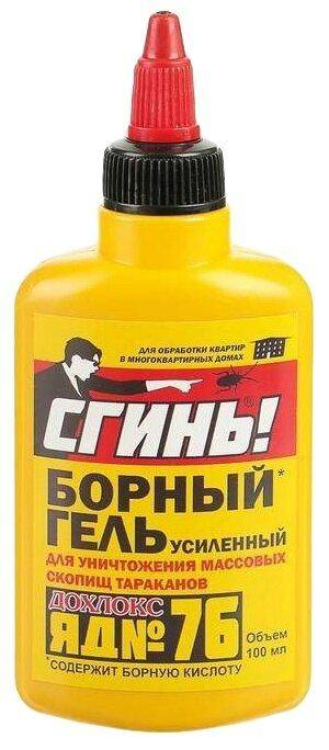 Дохлокс борный «Сгинь!» №76