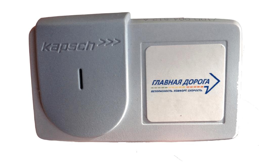 Транспондер_Главная_дорога
