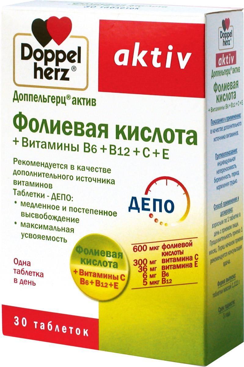 «Доппельгерц Актив» Фолиевая кислота + Витамины В6 + В12 + С + Е