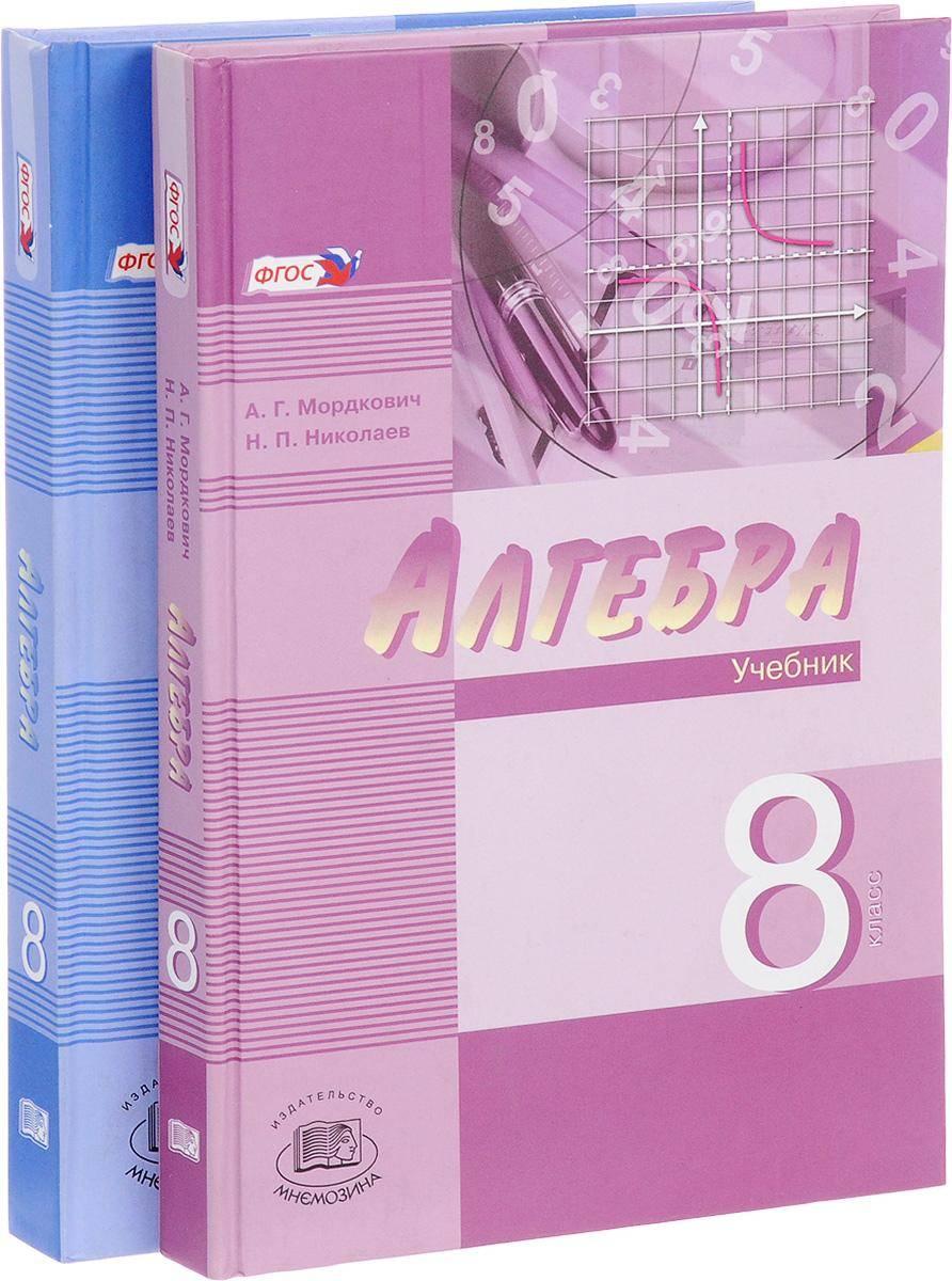 Алгебра 8 класс. Профильный уровень. А.Г. Мордкович, Н.П. Николаев