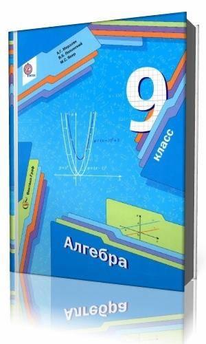 Алгебра 9 класс. А.Г. Мерзляк, В.Б. Полонский, М.С. Якир
