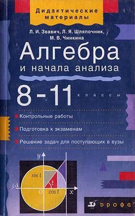 Алгебра и начала анализа. 8-11классы. Пособие для классов с углубленным изучением математики Звавич Л.И.