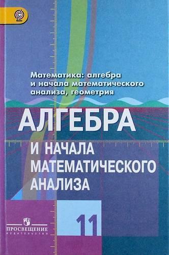 Алгебра и начала математического анализа. 11 класс