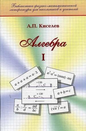 Алгебра. Часть 1. Учебное пособие. Андрей Киселев