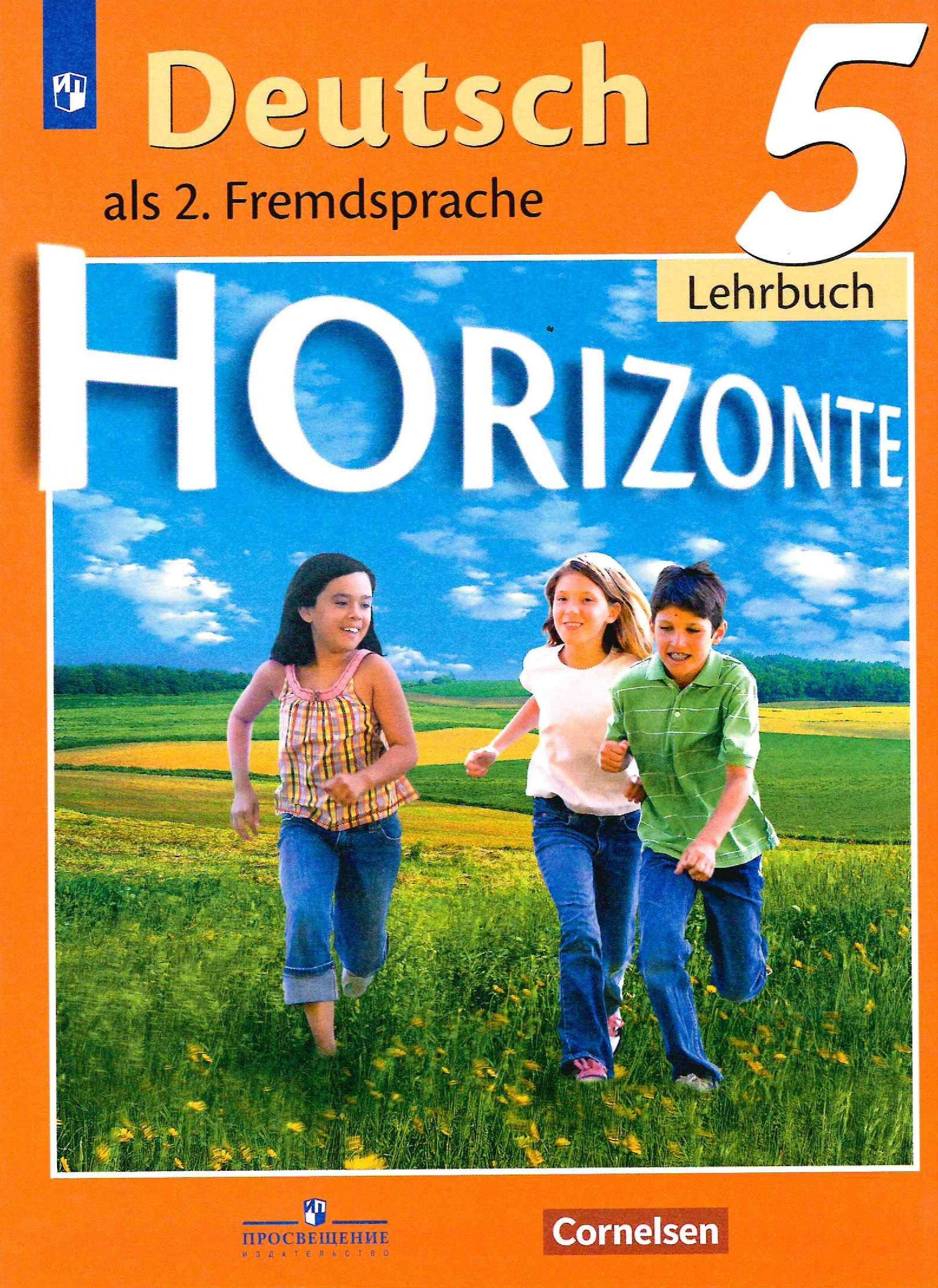 Аверин М.М. Горизонты (Horizonte). Учебник. 5 класс