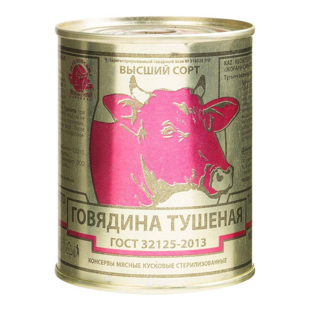 Березовский мясоконсервный комбинат ГОСТ, высший сорт