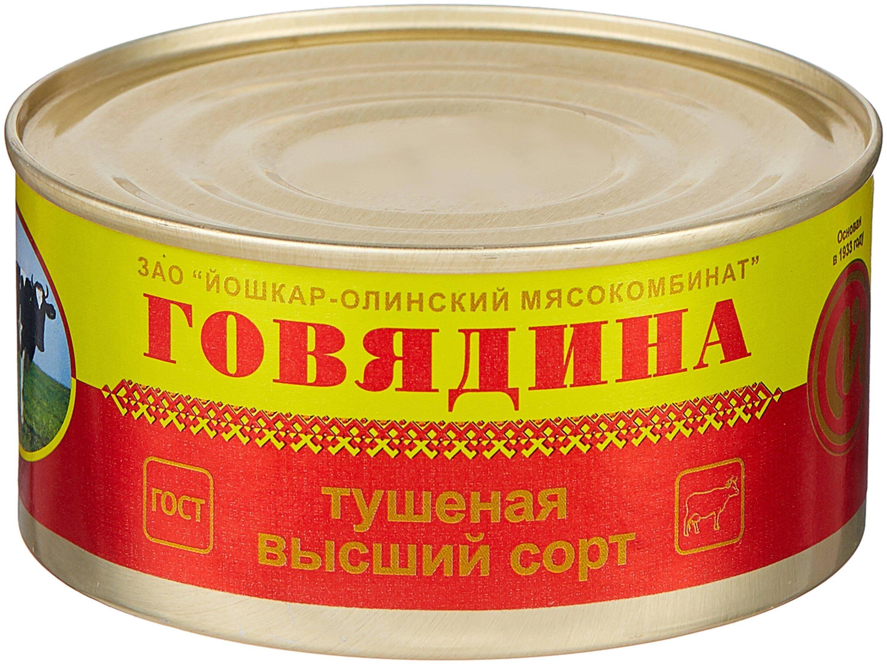 Йошкар-Олинский мясокомбинат Говядина ГОСТ