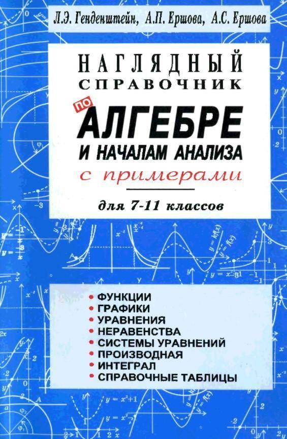 Наглядный справочник по алгебре и началам анализа для 7-11 классов. Генденштейн Л.Э., Ершова А.П., Ершова А.С.