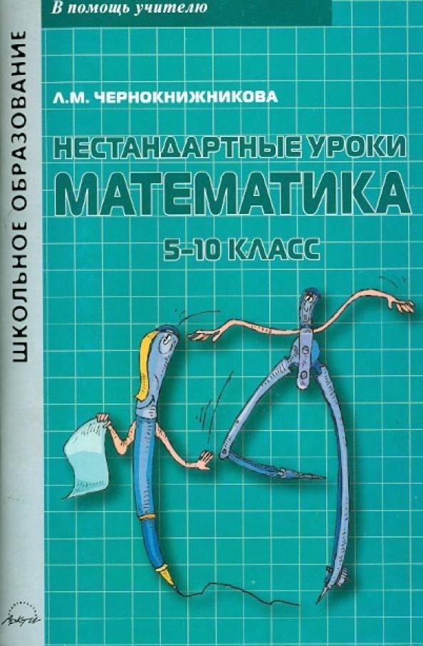 Нестандартные уроки. Математика. 5-10 классы. Чернокнижникова Л.М.