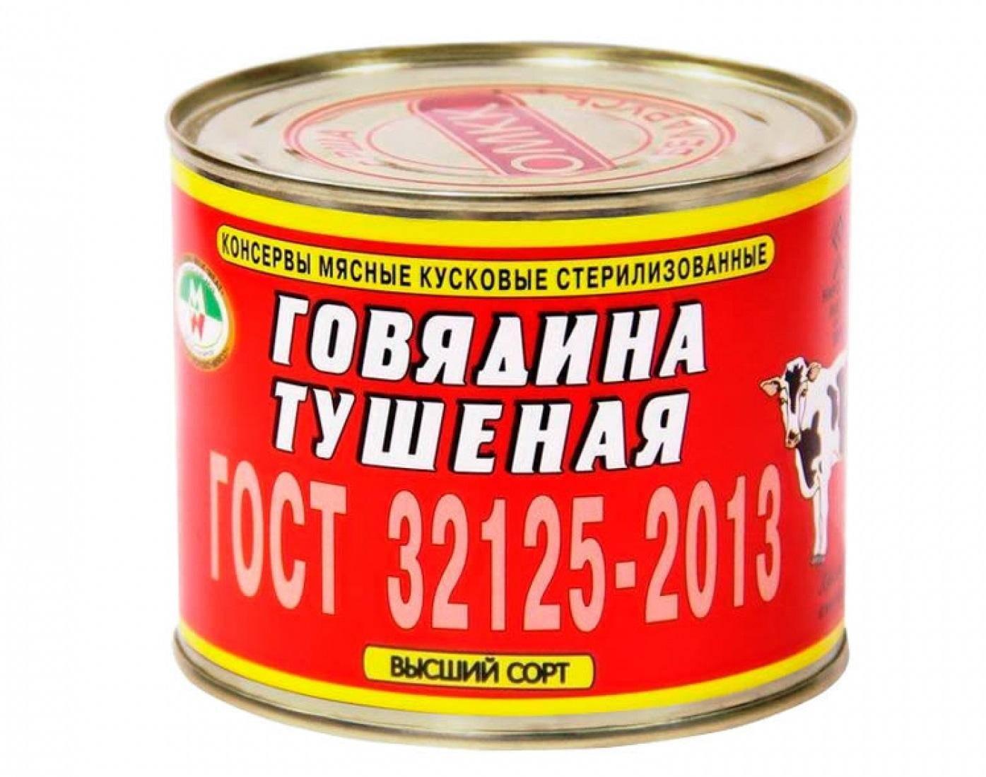 Оршанский мясоконсервный комбинат ГОСТ