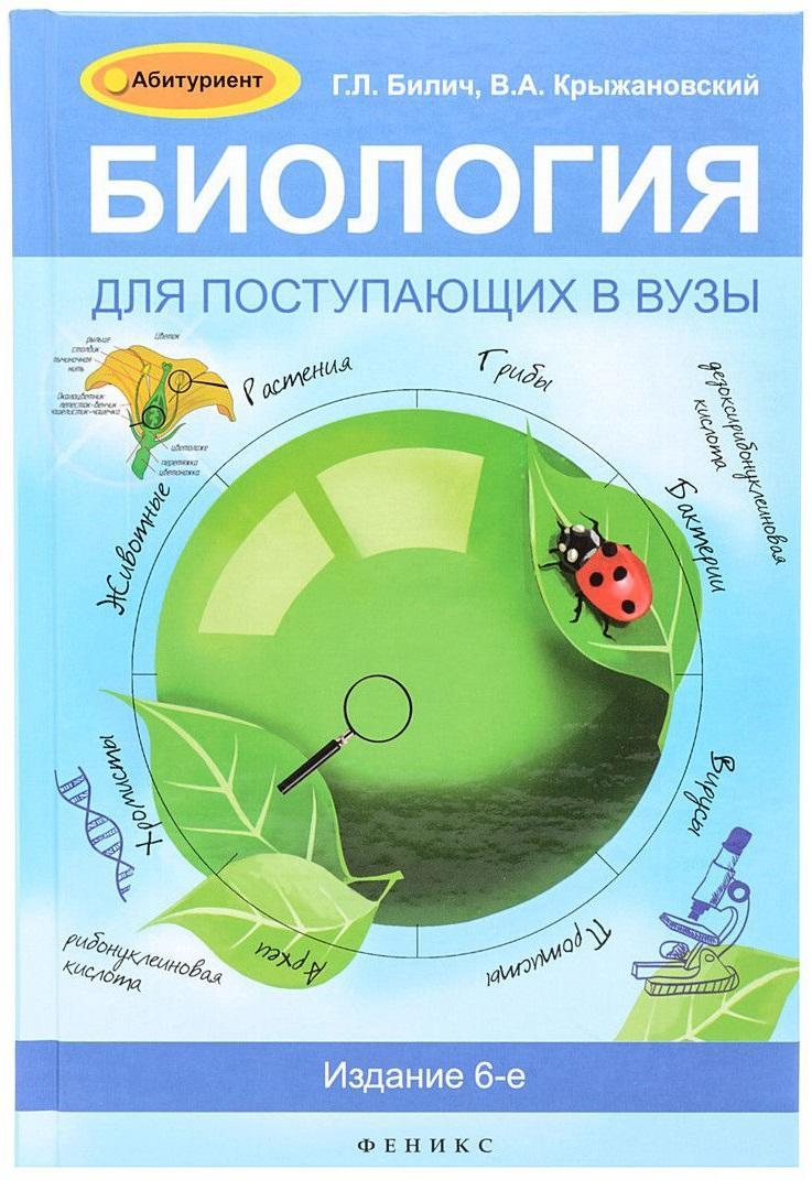 «Биология для поступающих в вузы» в двух томах. Билич, Крыжановский