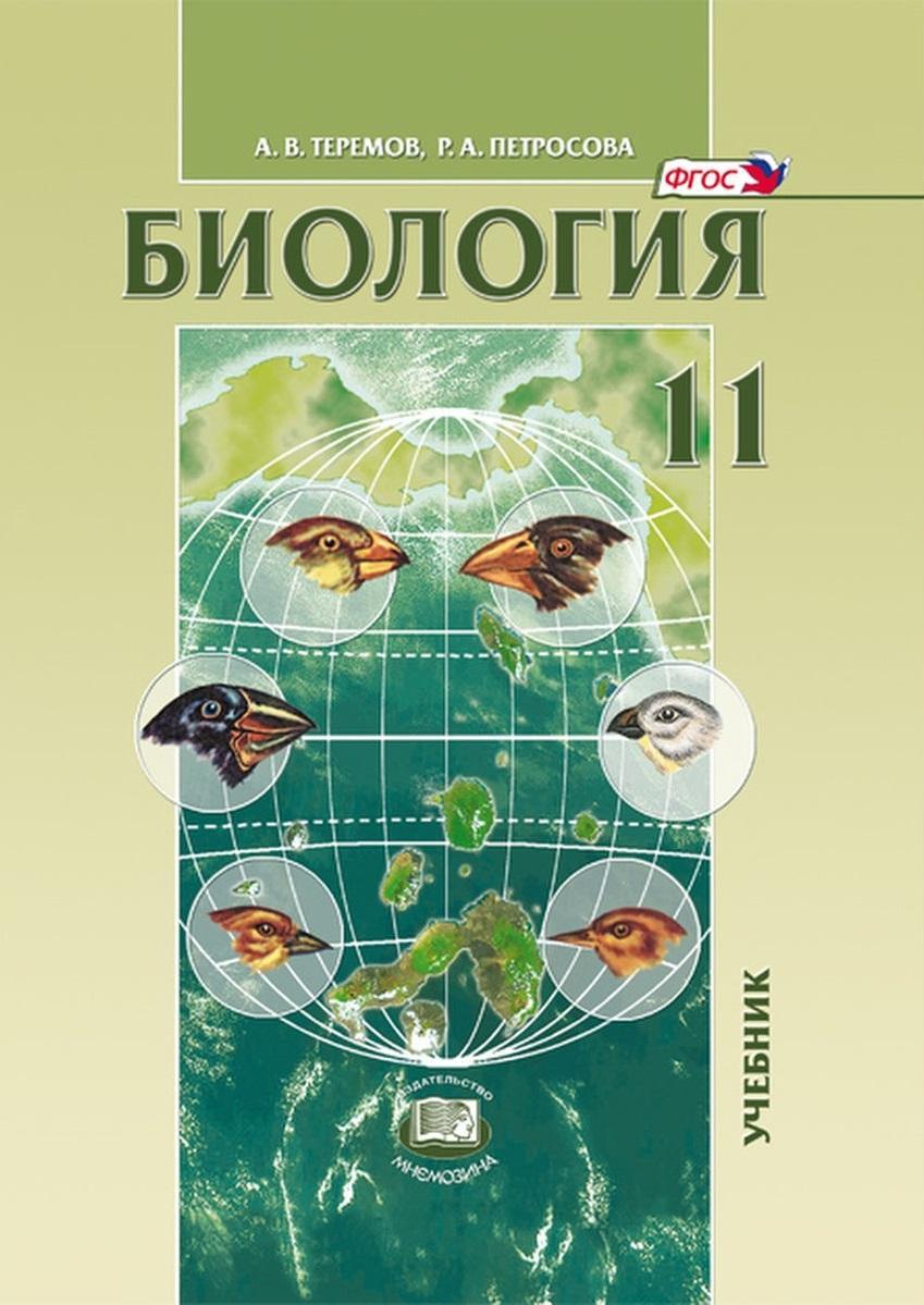 Биология. Биологические системы и процессы. 11 класс. Профильный уровень. Теремов А. В., Петросова Р. А.