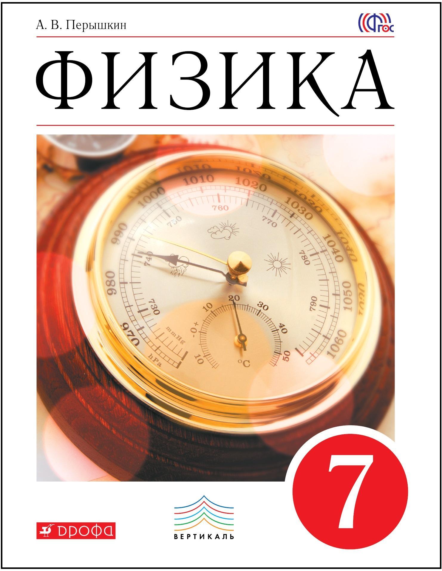 Физика 7 класс Перышкин А. В.