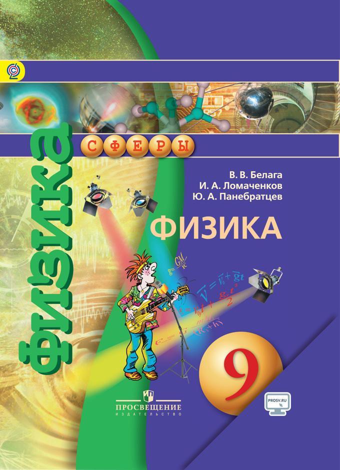 Физика 9 класс Белага В. В.