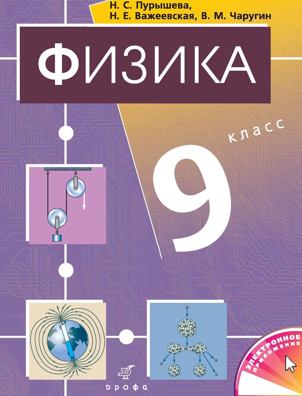Физика. 9 класс. Пурышева Н.С., Важеевская Н.Е., Чаругин В.М.