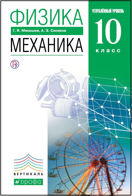 Физика. Механика. 10 класс. Мякишев и Синяков