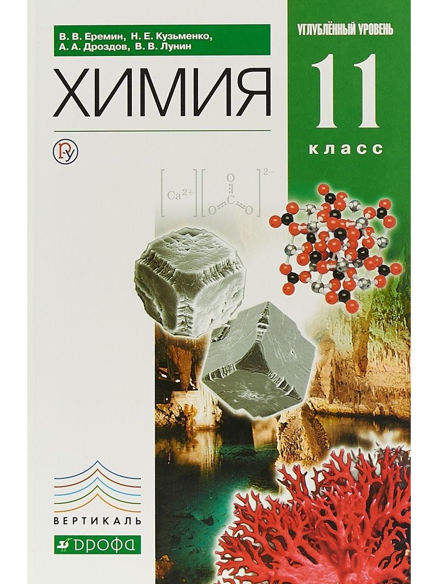 Химия. 11 класс. Еремин В. В., Кузьменко Н. Е., Дроздов А. А.