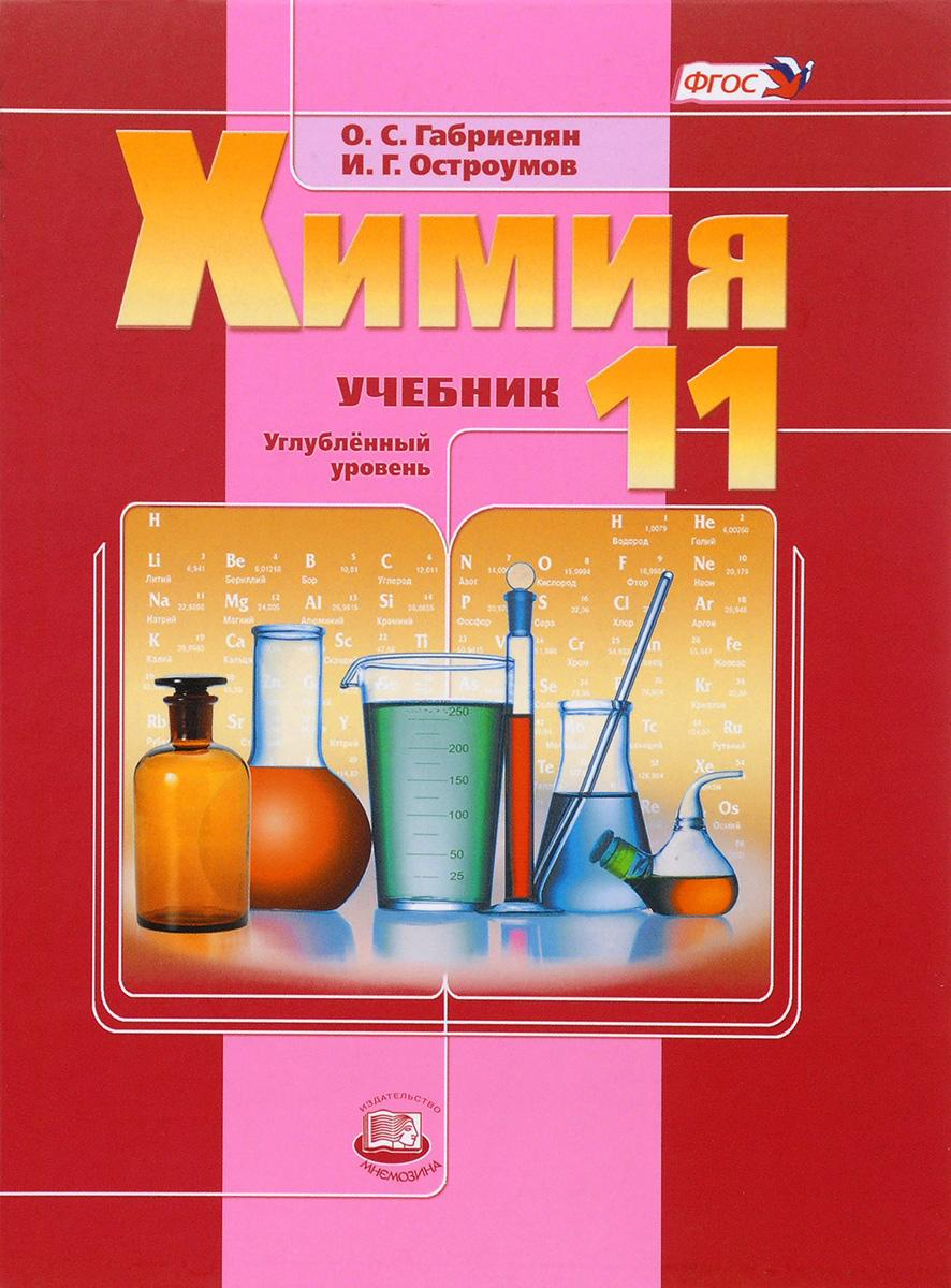 Химия. 11 класс. Габриелян О. С., Остроумов И. Г.
