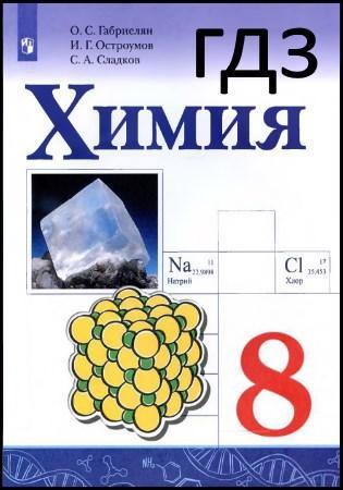 Химия. 8 класс. Габриелян О. С., Остроумов И. Г., Сладков С. А