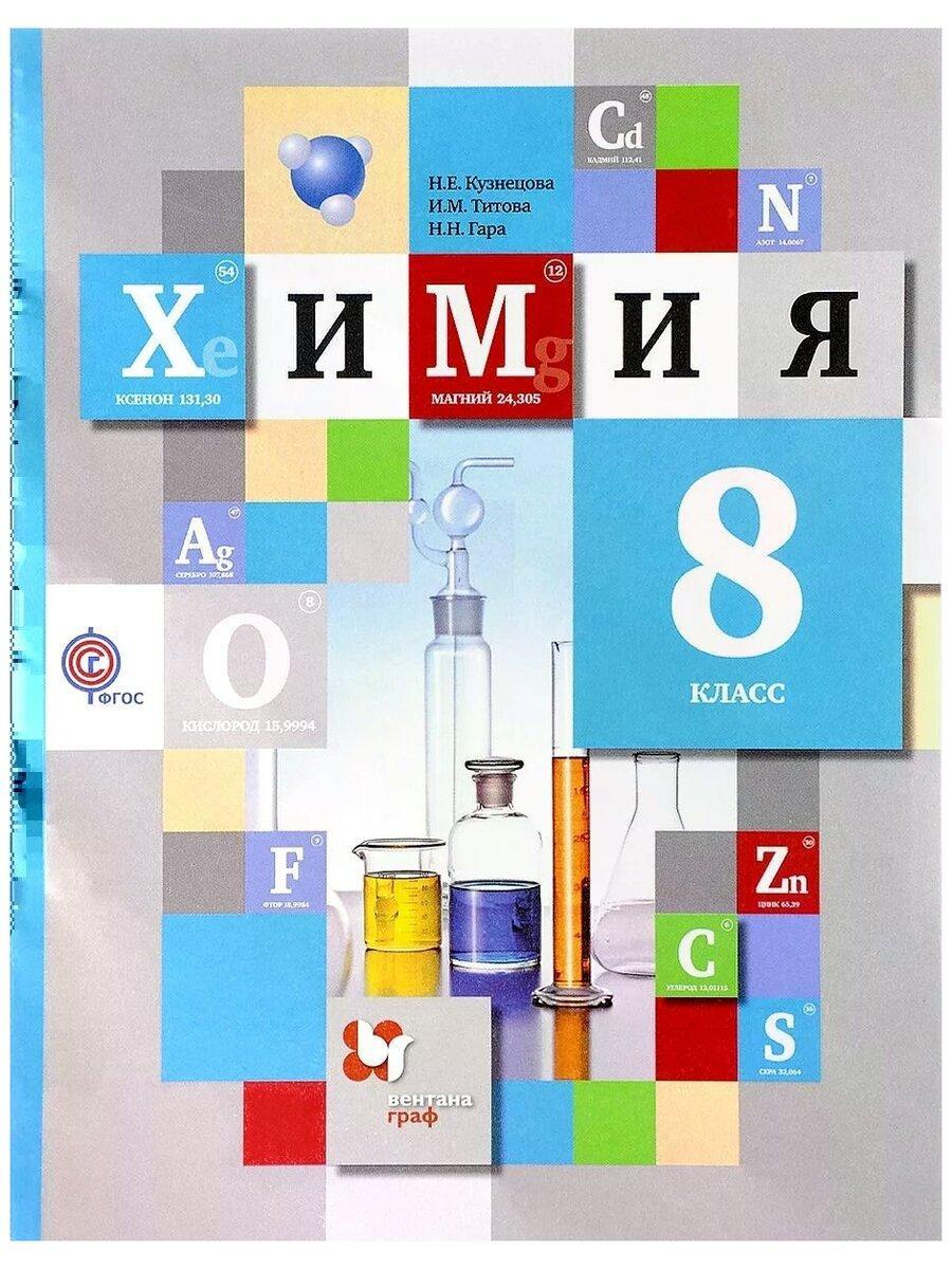 Химия. 8 класс. Кузнецова Н. Е., Титова И. М., Гара Н. Н.