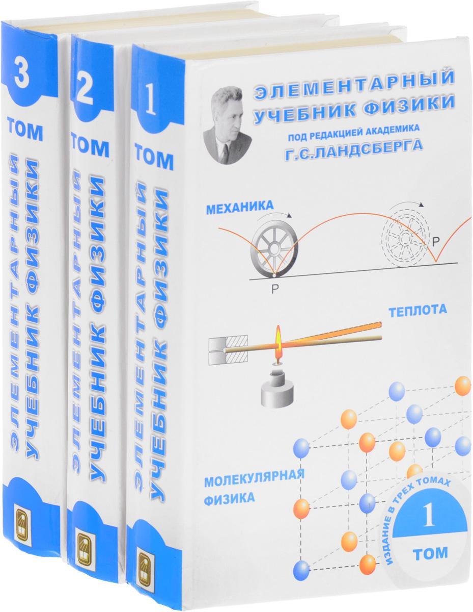 «Элементарный учебник физики» Ландсберга в 3-х томах