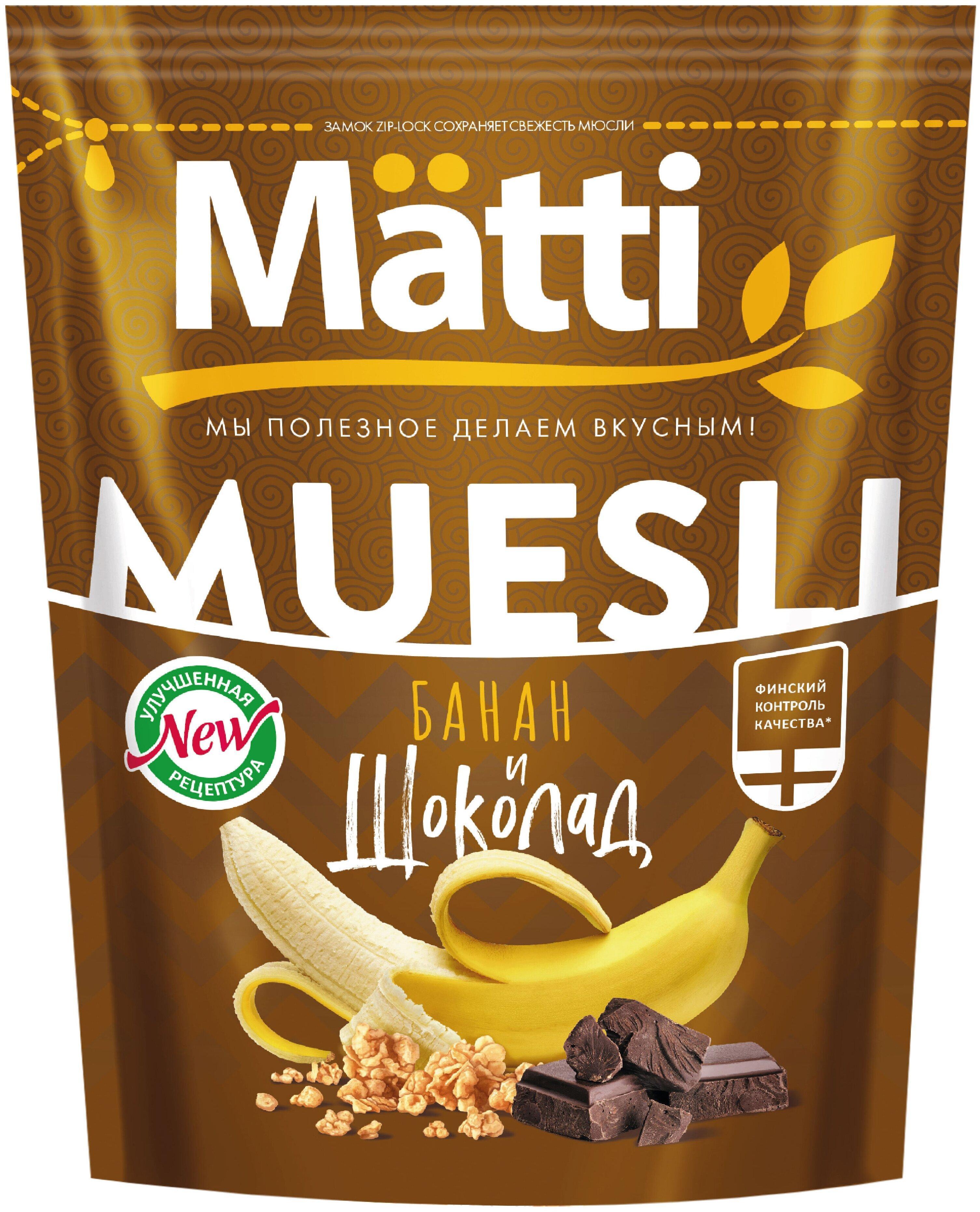 Matti - хлопья и шарики с бананом и шоколадом